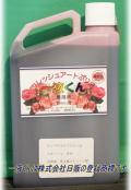 薔薇用一液くん:真紅色
