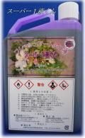 スーパー1液くん:京紫色