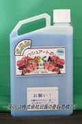 薔薇用:京淡彩一液くん:勿忘草色