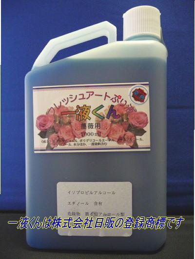 薔薇用一液くん:空色