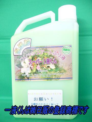 スーパー1液くん:浅緑色