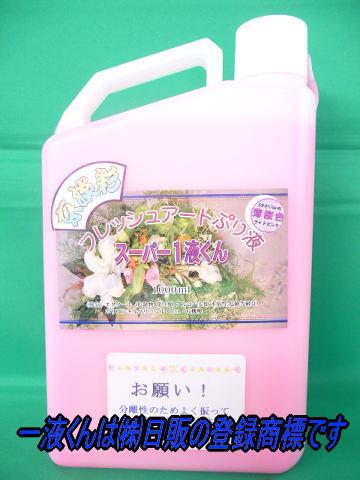 スーパー1液くん:薄桜色