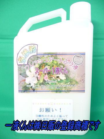 スーパー1液くん:白花色