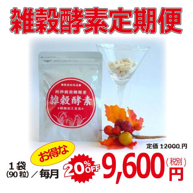 【20%OFF】雑穀酵素 定期コース