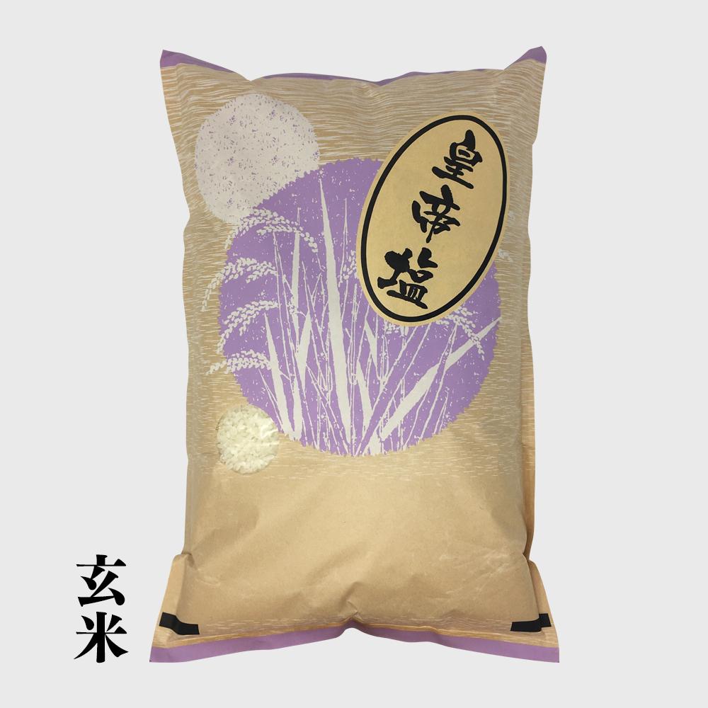 熊本県産【無添加・無農薬栽培】皇帝米(玄米) 5kg