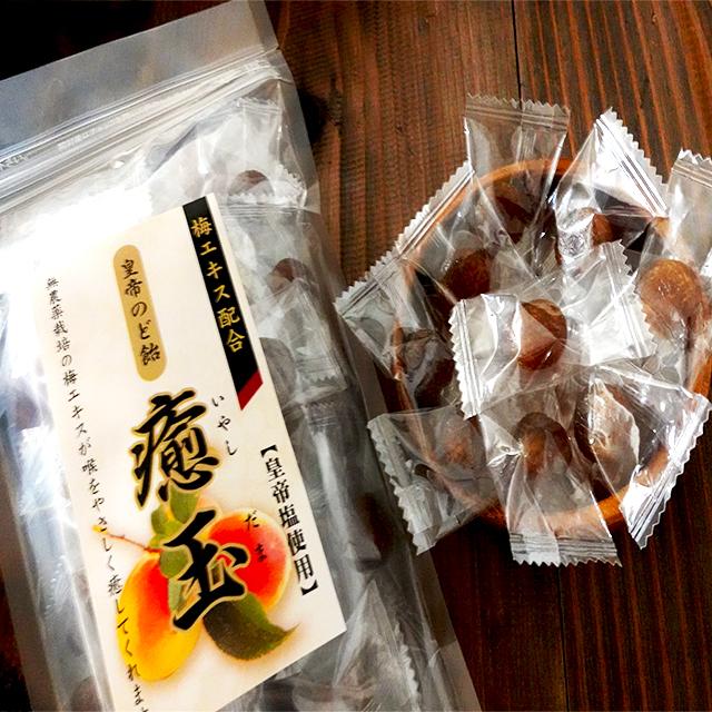【特価】癒し玉 (梅肉エキスのどあめ)「バラ売り」 ※300粒以上で送料無料