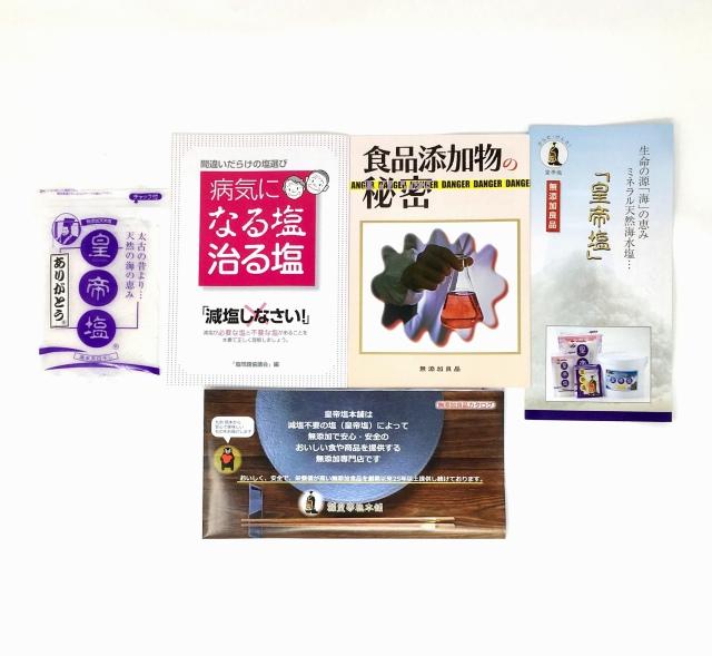 皇帝塩お試し500円セット(小冊子付き)