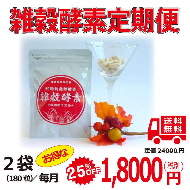 【25%OFF】雑穀酵素 定期コース(2セット)