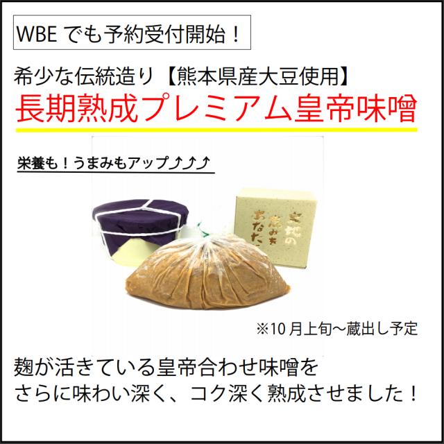 【予約】長期熟成プレミアム皇帝味噌2kg