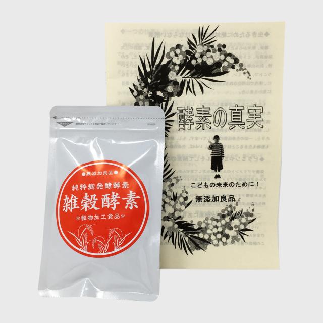 【ケタ違いの酵素パワー】雑穀酵素(90粒)