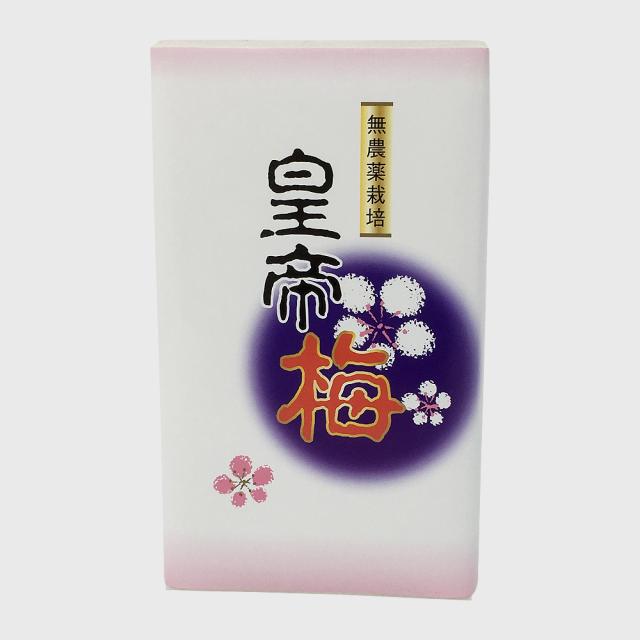 熊本県産【無添加・無農薬栽培】皇帝梅干(300g)