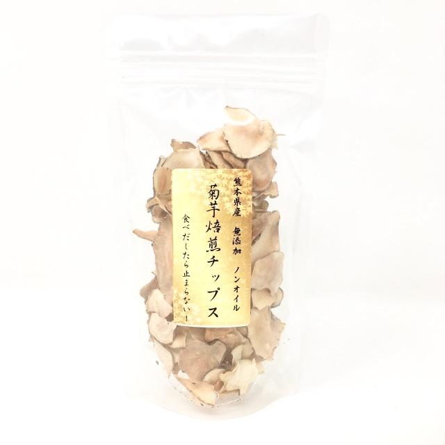 熊本県産【無添加・無農薬栽培】 菊芋焙煎チップス30g