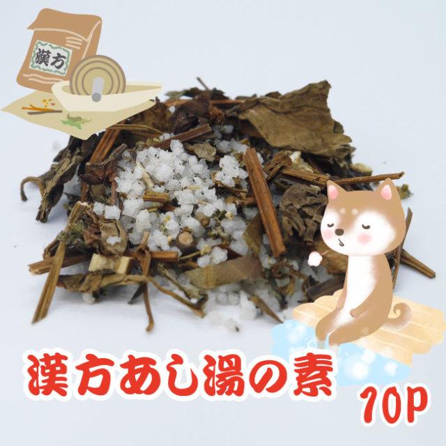 漢方足湯の素10P