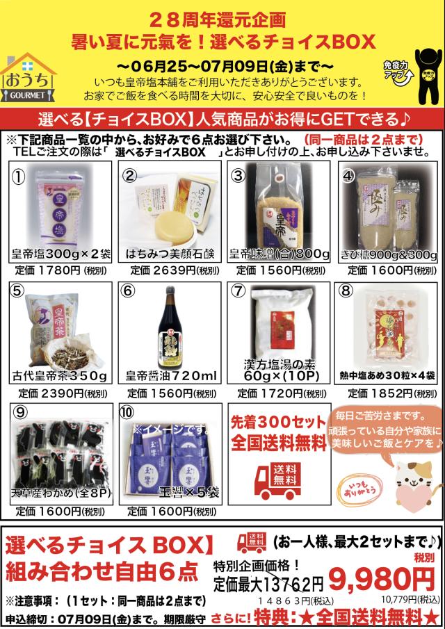 【選べるチョイスBOX 】