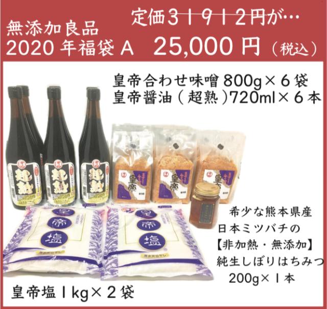 無添加良品2020年福袋A(お年玉特典付き)