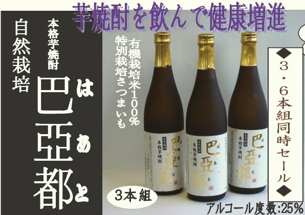 自然栽培本格芋焼酎「 巴亞都」720ml×3本