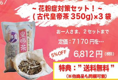 【花粉症対策セット】古代皇帝茶350g×3袋