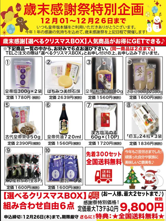 【選べるクリスマスBOX 】