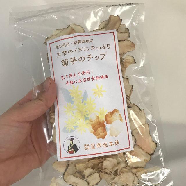 熊本県産【無添加・無農薬栽培】乾燥菊芋100% 菊芋チップ 40g