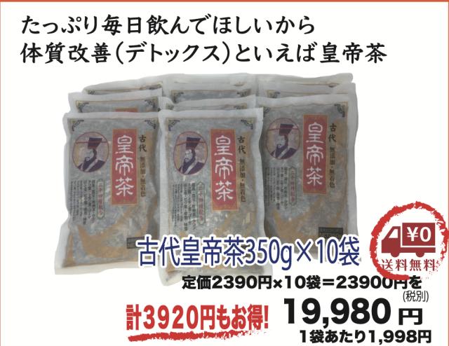 【まとめ買いプライス】古代皇帝茶350g×10袋