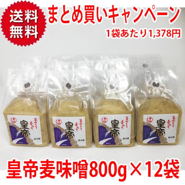 【お得なまとめ買い】皇帝麦味噌×12袋 ※送料無料