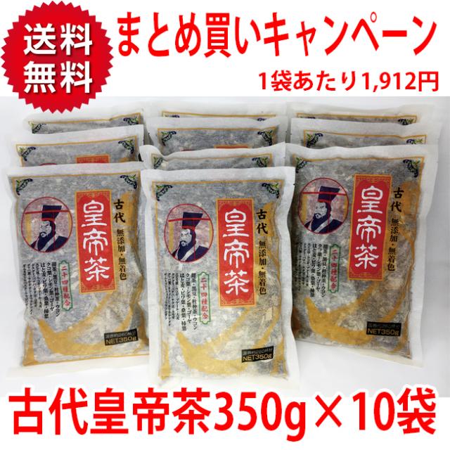 【お得なまとめ買い】古代皇帝茶350g×10袋