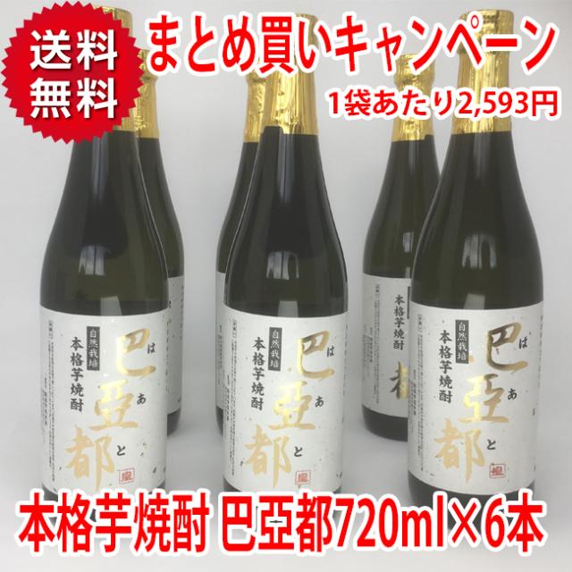 【お得なまとめ買い】有機自然栽培芋焼酎 巴亞都720ml×6本