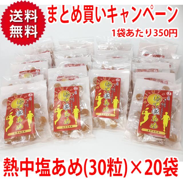 【お得なまとめ買い】「熱中塩あめ」(30粒入り)×20袋
