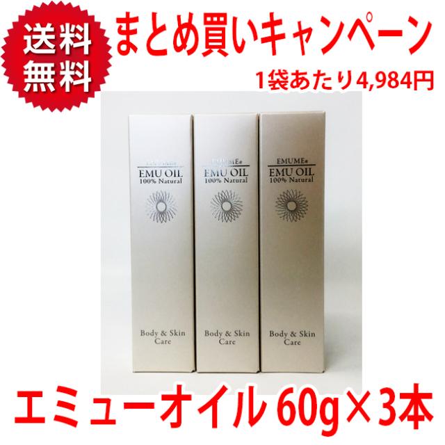 【お得なまとめ買い】古代からの秘薬 エミューオイル60g×3本