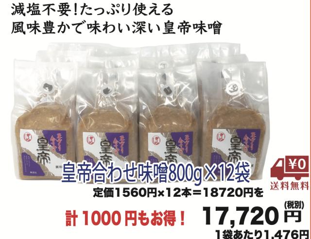 【まとめ買い特典 送料無料】皇帝合わせ味噌×12袋