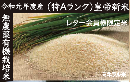 【熊本県産・無農薬有機栽培】皇帝新米5kg×3袋+特典:(熊本県産乾燥野菜)