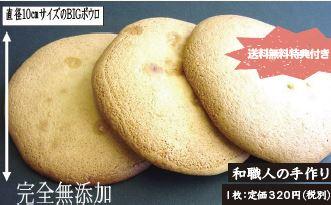 【熊本県産小麦使用】無添加 皇帝塩ボウロ「玉響20枚組」