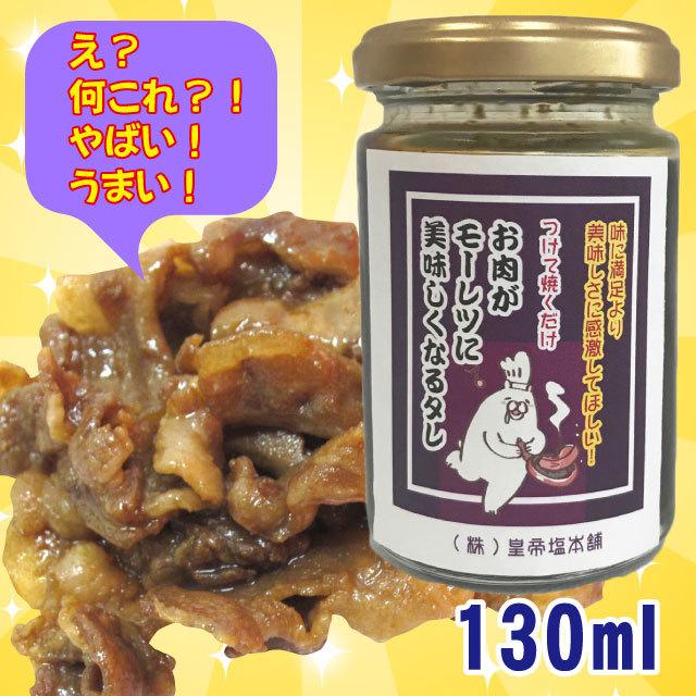 【満足より感動!】お肉がモーレツに美味くなるタレ130ml