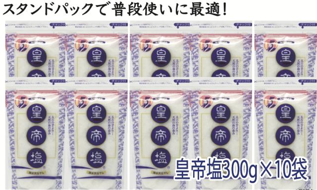 【先着50名限定特典付】皇帝塩300g×10袋セット