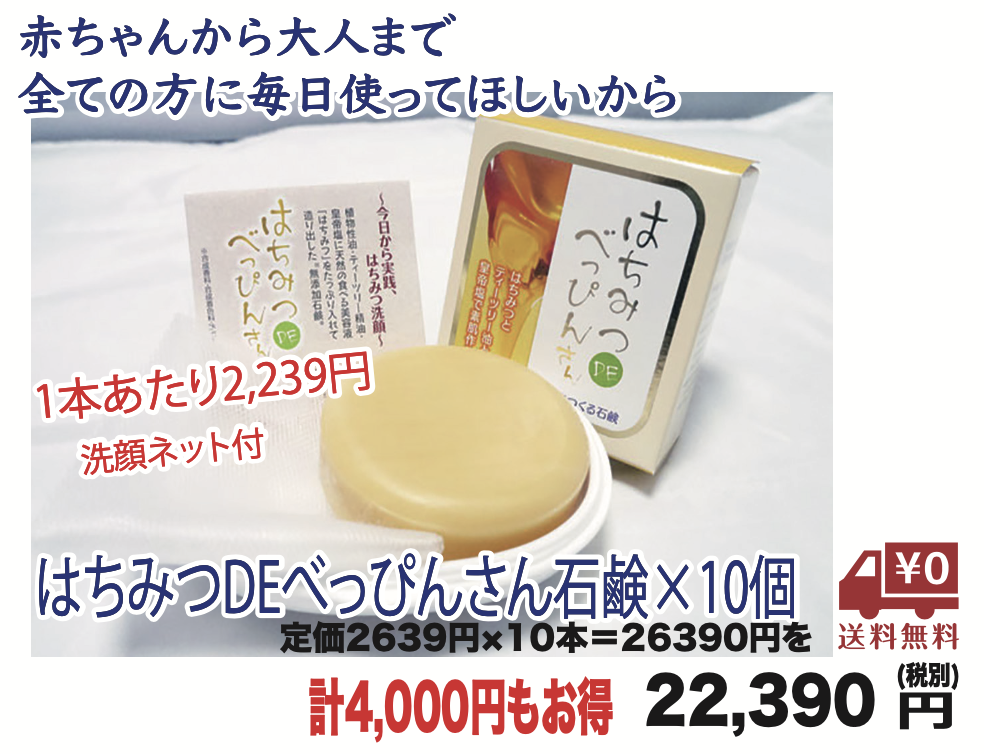 【スペシャルプライス】はちみつDEべっぴんさん石鹸(職人の伝統作り)×10個