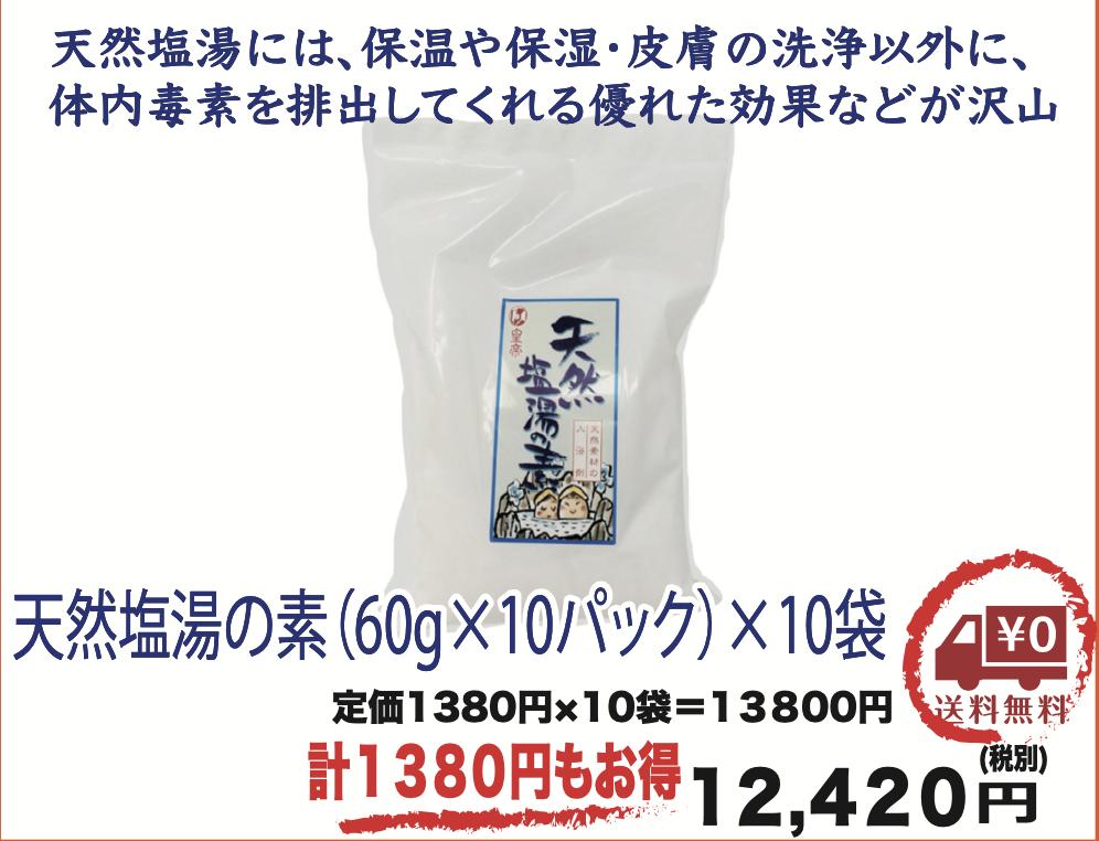 天然塩湯の素(60g×10パック)×10袋
