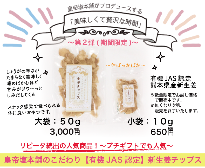 【有機JAS認定】新生姜チップス50g