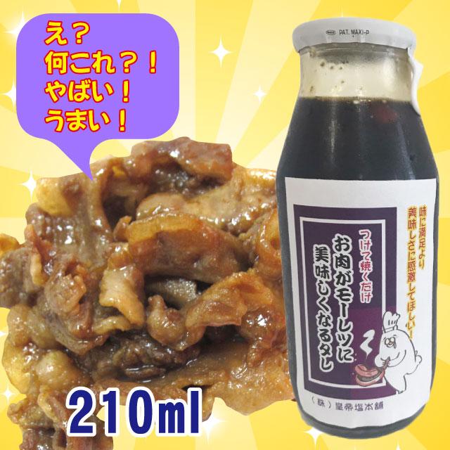 【満足より感動!】お肉がモーレツに美味くなるタレ【お徳用】210ml