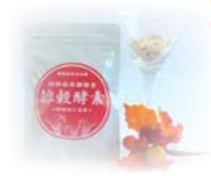 チャレンジ雑穀酵素45粒+(特典:和漢デトックス茶2P)