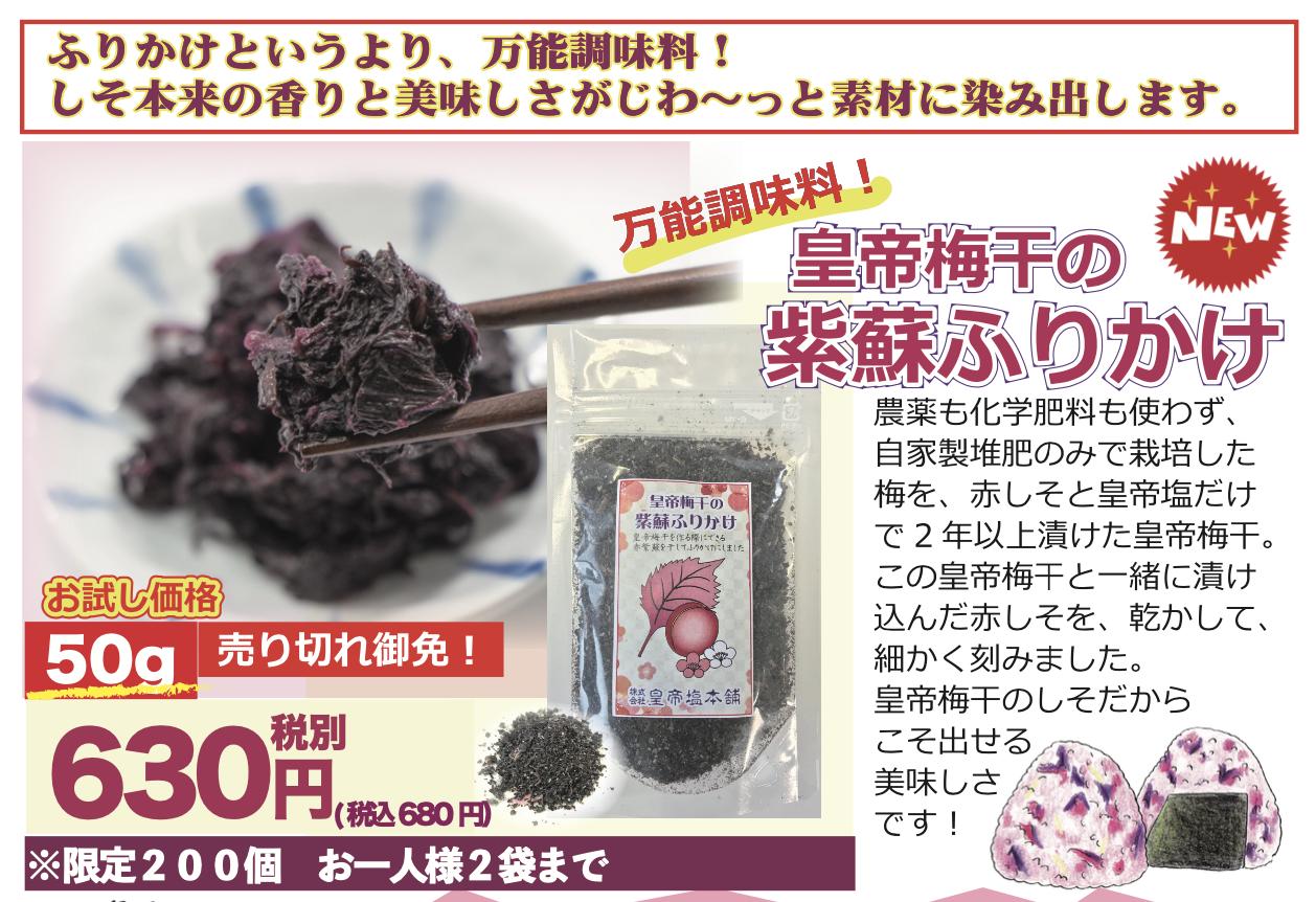 紫蘇ふりかけ50g