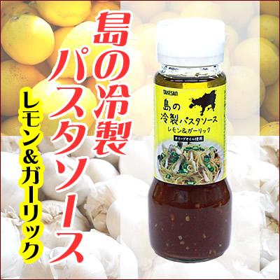 島の冷製パスタソース レモン&ガーリック