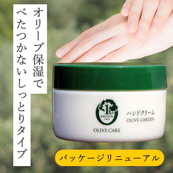 オリーブの果実油・エキスでしっとりと潤う。無着色・無香料 オリーブハンドクリーム 60g 650円(税込)