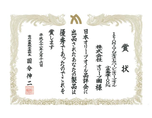 1stオリジン賞状