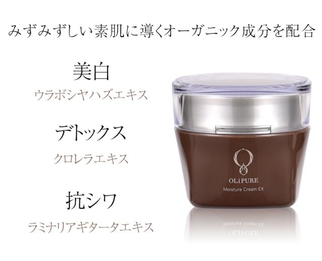 オリピュア モイスチャークリームEX 30g  OLiRURE Moisture Cream EX