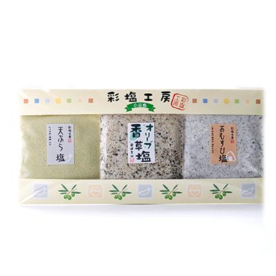彩塩工房 塩3種セット