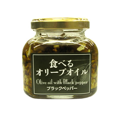 食べるオリーブオイル(ブラックペッパー)
