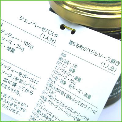 バジルソースレシピ