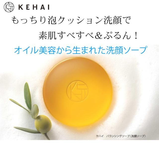 ケハイ ケハイ バランシング ソープ 100g [olc]