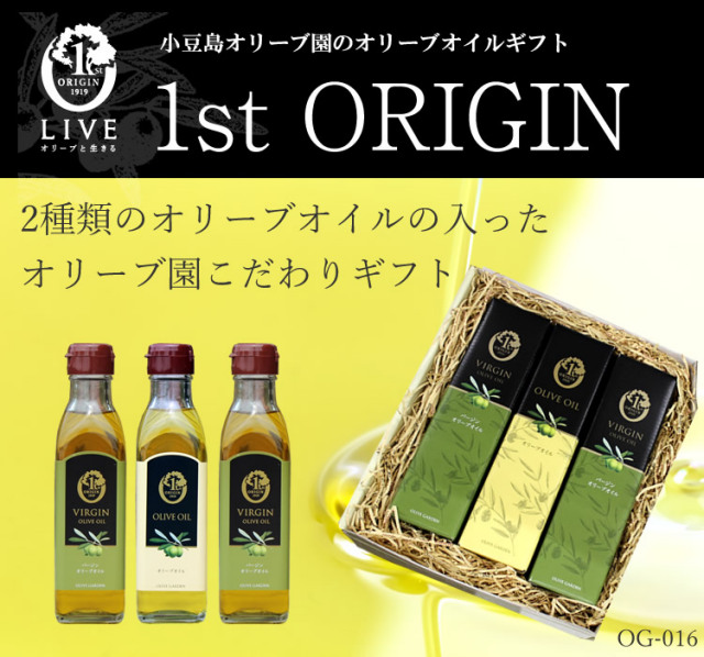 オリーブギフト・OG-016