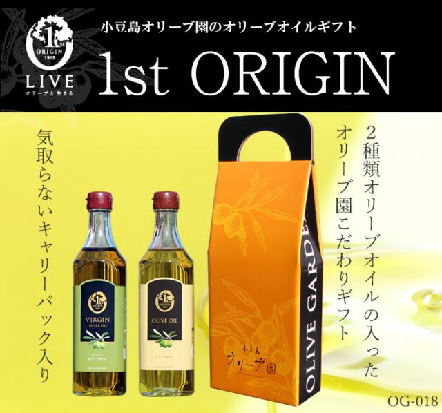 オリーブギフト・OG-018